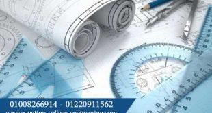 Centers-equation-engineering